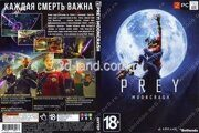 2DVD PREY MOONCRASH (ЛИЦЕНЗИЯ) (ДВА DVD9)